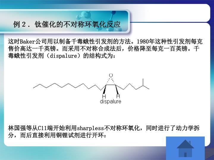 例2.钛催化的不对称环氧化反应