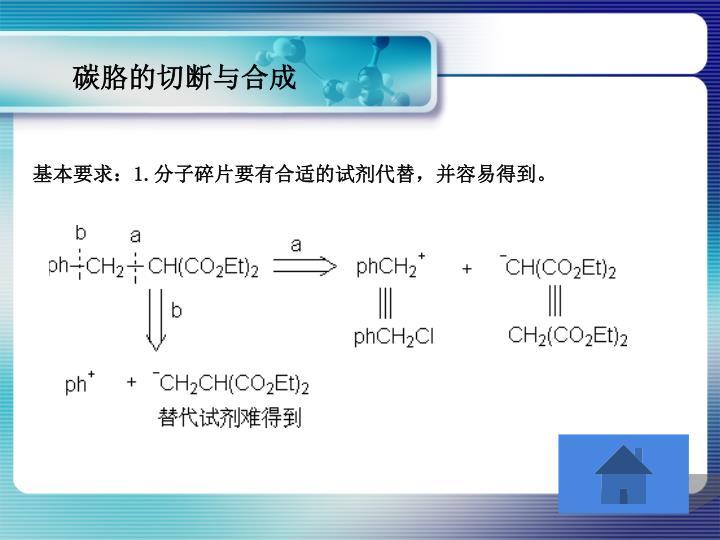 碳胳的切断与合成