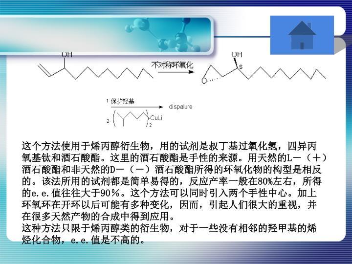 这个方法使用于烯丙醇衍生物,用的试剂是叔丁基过氧化氢,四异丙氧基钛和酒石酸酯。这里的酒石酸酯是手性的来源。用天然的