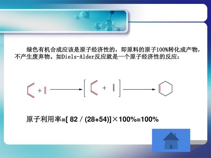 绿色有机合成应该是原子经济性的,即原料的原子
