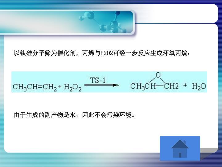 以钛硅分子筛为催化剂,丙烯与