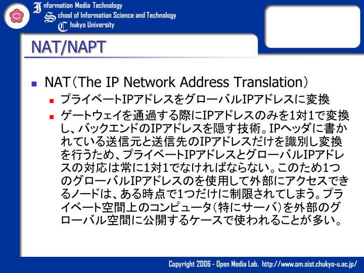 NAT/NAPT