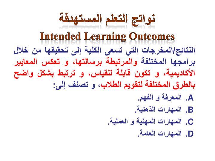 نواتج التعلم المستهدفة