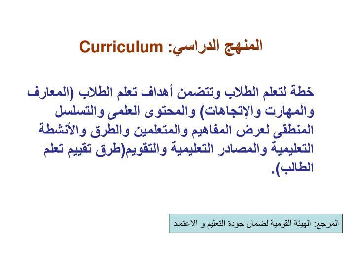 المرجع: الهيئة القومية لضمان جودة التعليم و الاعتماد