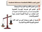 academic reference standards ars