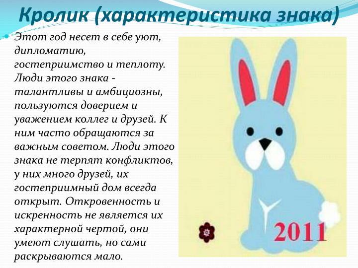 Кролик (характеристика знака)