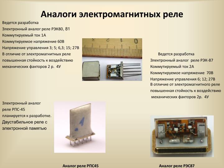 Аналоги электромагнитных реле