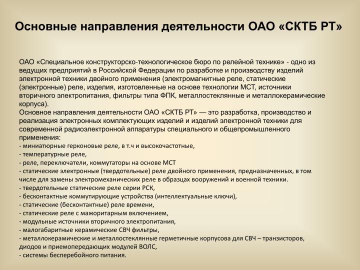 Основные направления деятельности ОАО «СКТБ РТ»