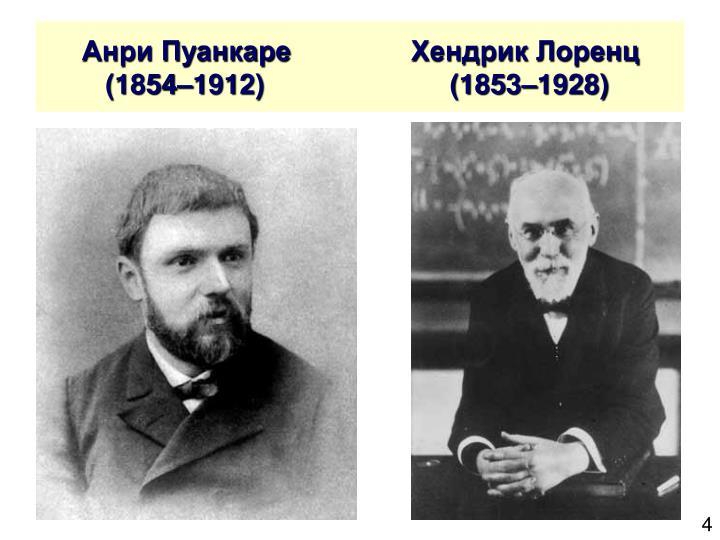 Анри Пуанкаре  Хендрик Лоренц