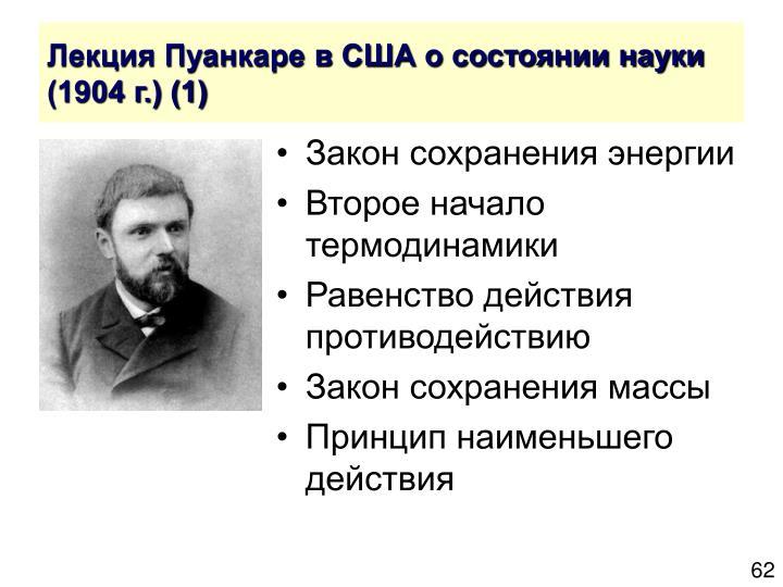 Лекция Пуанкаре в США о состоянии науки  (1904 г.) (1)