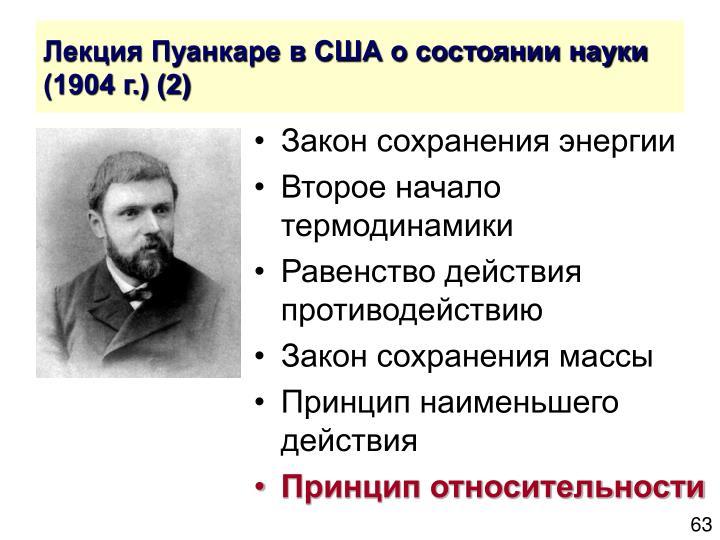 Лекция Пуанкаре в США о состоянии науки  (1904 г.) (2)