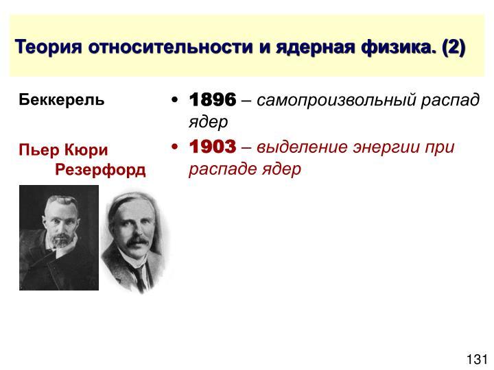 Теория относительности и ядерная физика. (2)