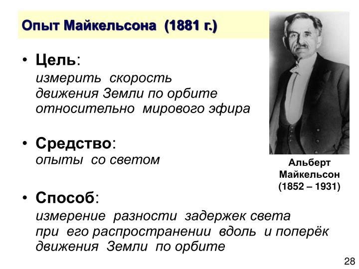 Опыт Майкельсона  (1881 г.)
