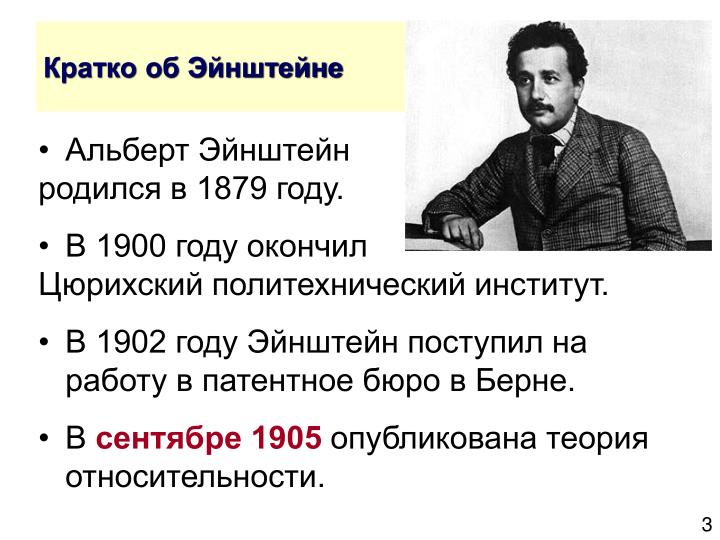 Кратко об Эйнштейне