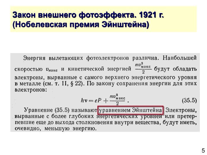 Закон внешнего фотоэффекта. 1921 г.