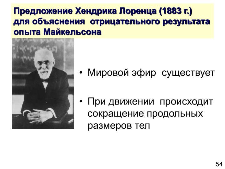 Предложение Хендрика Лоренца (1883 г.)  для объяснения  отрицательного результата  опыта Майкельсона
