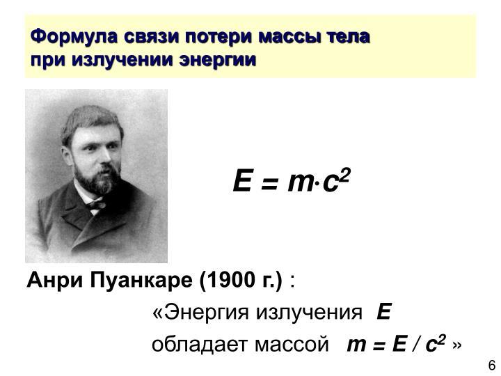 Формула связи потери массы тела