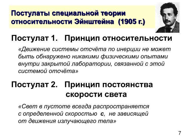 Постулаты специальной теории относительности Эйнштейна  (1905 г.)