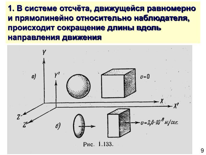 1. В системе отсчёта, движущейся равномерно