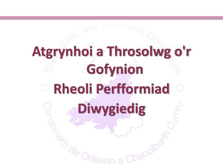 Atgrynhoi a Throsolwg o'r Gofynion