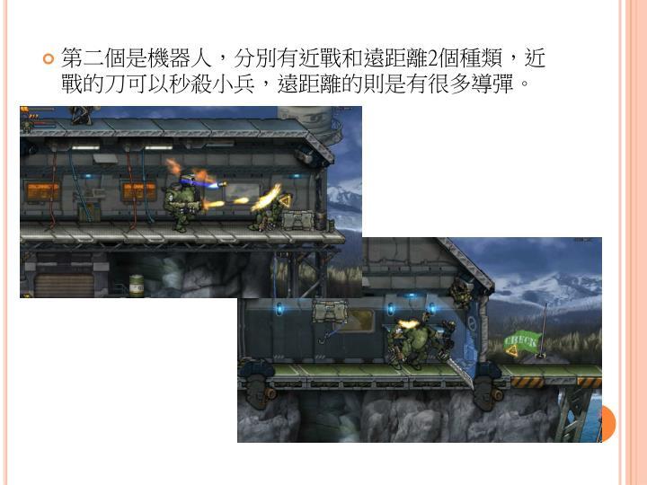 第二個是機器人,分別有近戰和遠距離