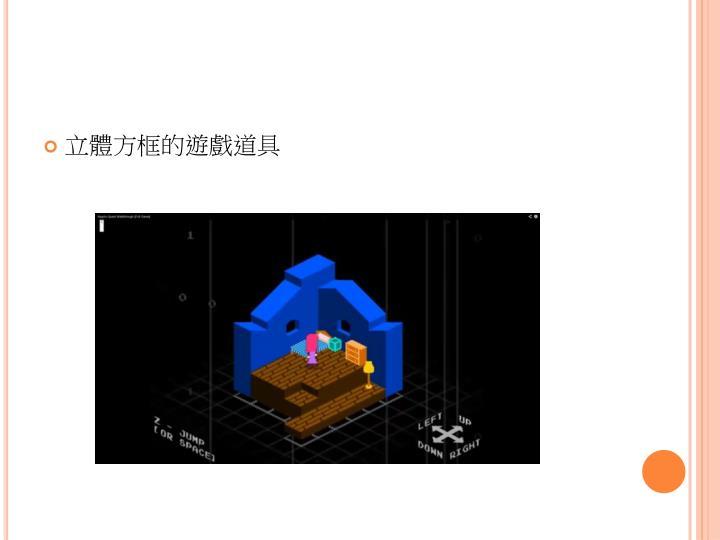 立體方框的遊戲道具