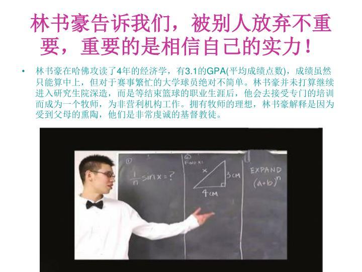 林书豪告诉我们,被别人放弃不重要,重要的是相信自己的实力!
