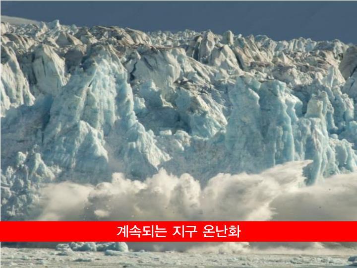 계속되는 지구 온난화