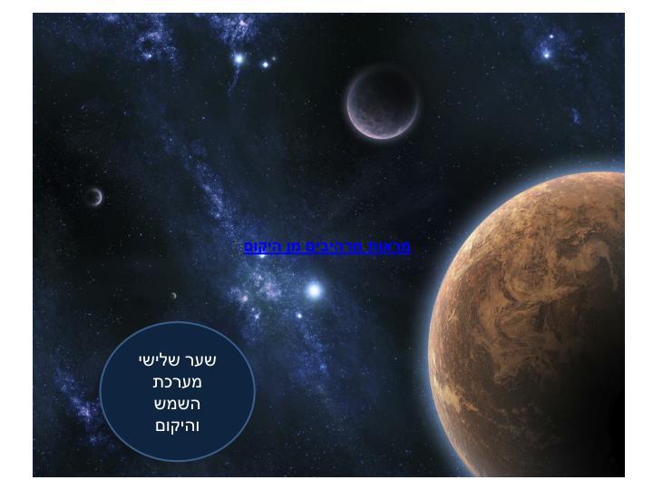 מראות מרהיבים מן היקום