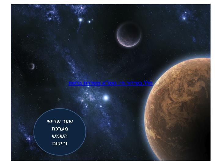 """חלל בשידור חי: נאס""""א משדרת ברשת"""