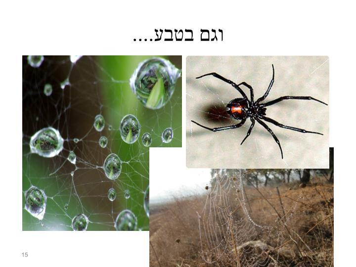 וגם בטבע....