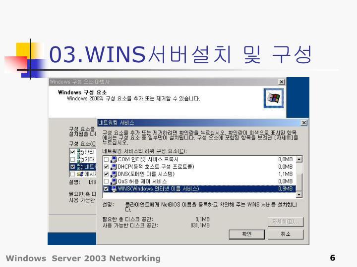 03.WINS