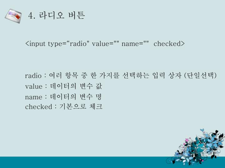 "<input type=""radio"" value="""" name=""""  checked>"