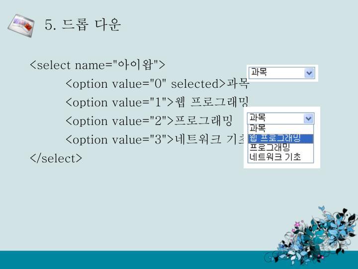 """<select name="""""""