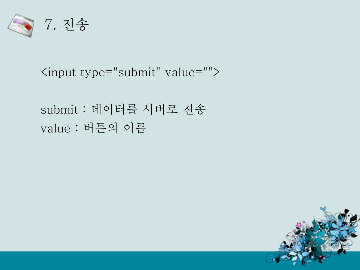 "<input type=""submit"" value="""">"