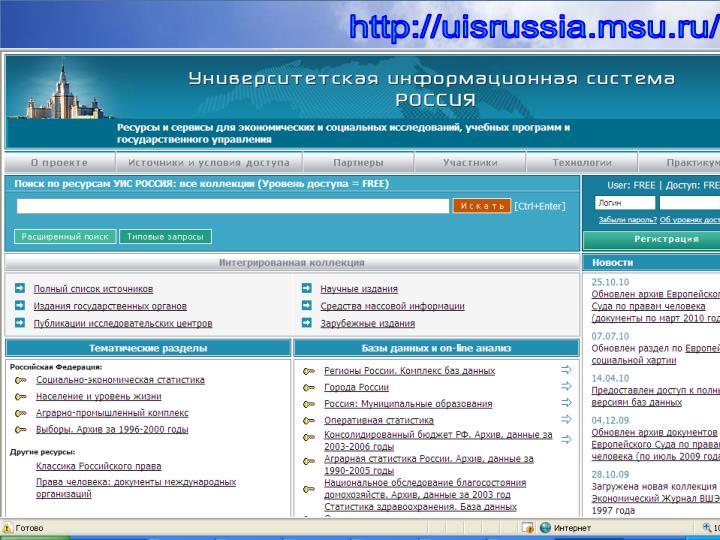 http://uisrussia.msu.ru/