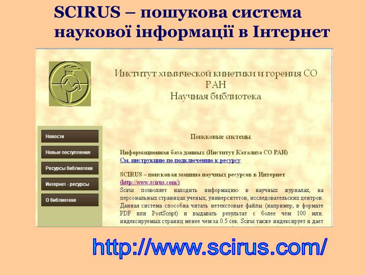 SCIRUS – пошукова система науково