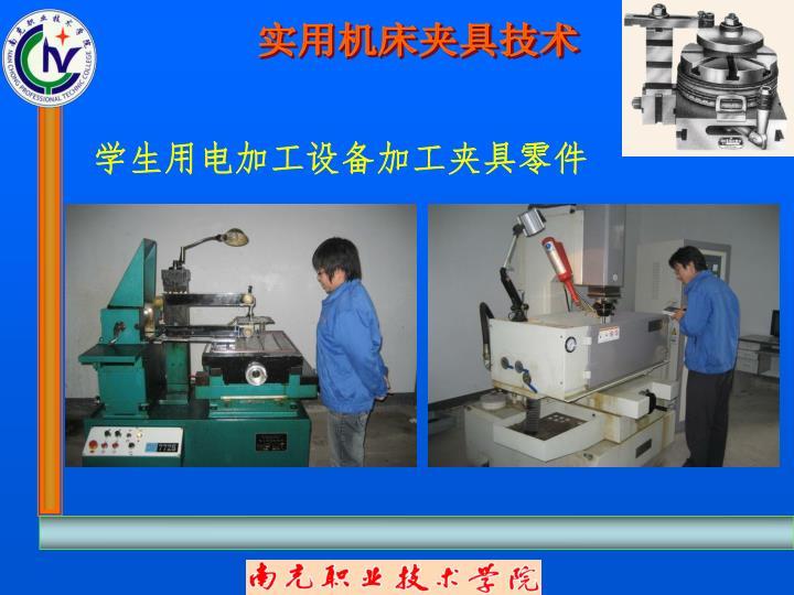 学生用电加工设备加工夹具零件