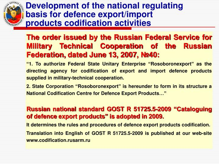 Development of the national regulating basis for defence export/import