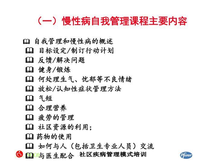 (一)慢性病自我管理课程主要内容