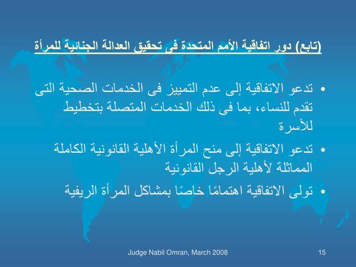 (تابع) دور اتفاقية الأمم المتحدة فى تحقيق العدالة الجنائية للمرأة