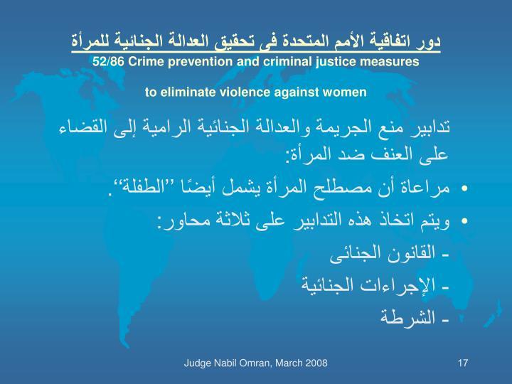 دور اتفاقية الأمم المتحدة فى تحقيق العدالة الجنائية للمرأة