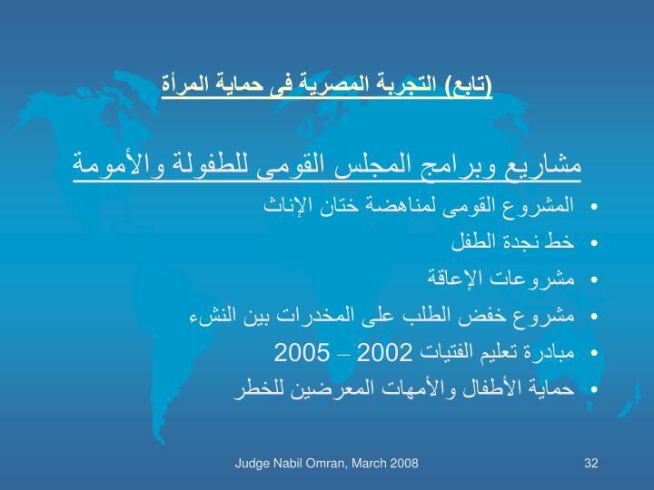 (تابع) التجربة المصرية فى حماية المرأة