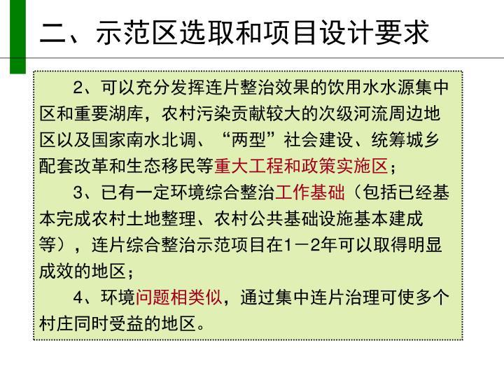 二、示范区选取和项目设计要求