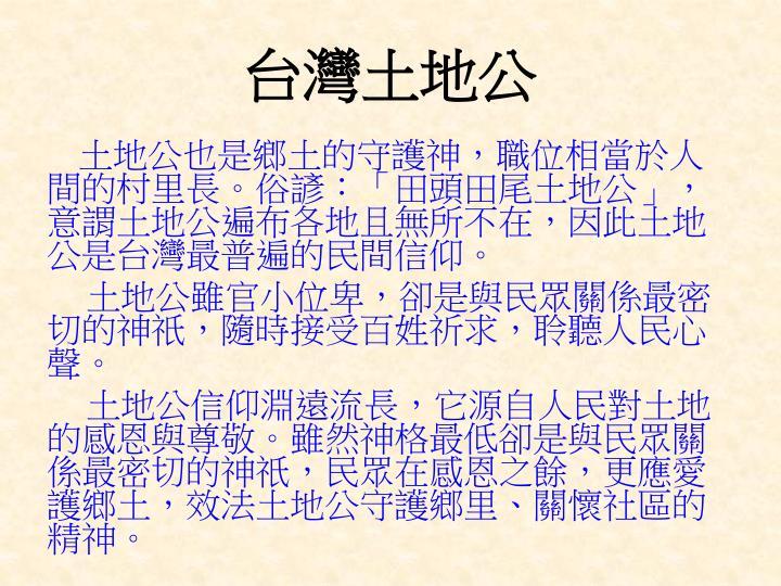 台灣土地公