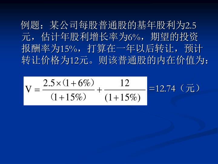 例题:某公司每股普通股的基年股利为