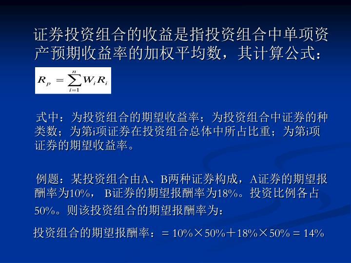 证券投资组合的收益是指投资组合中单项资产预期收益率的加权平均数,其计算公式: