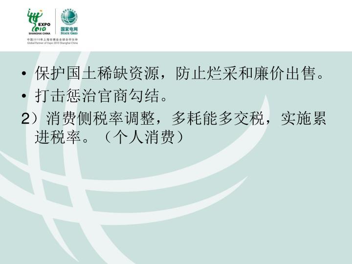 保护国土稀缺资源,防止烂采和廉价出售。