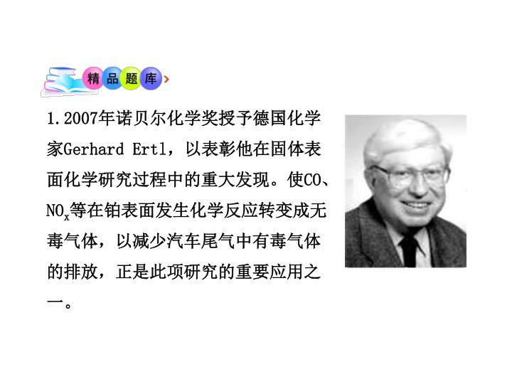 1.2007