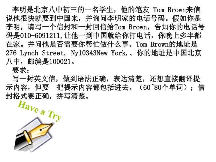 李明是北京八中初三的一名学生,他的笔友